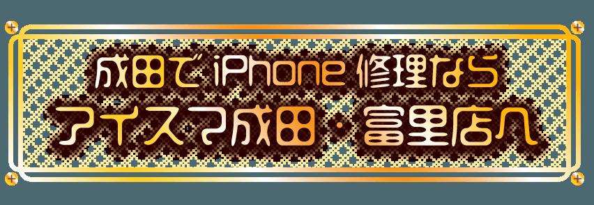 成田でiPhone修理をするならアイスマ成田・富里店へ